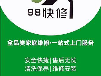 98快修(河東店)