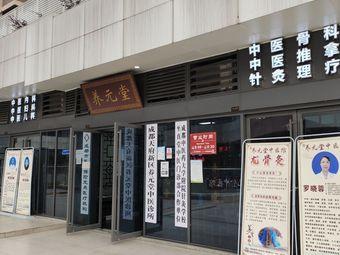 养元堂中医馆