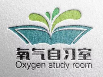 氧气自习室