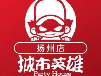 城市英雄Party House(新城吾悦广场店)