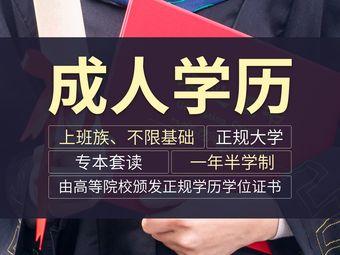 恒企学历教育(贵阳校区)