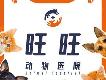 旺旺动物医院(五龙口总店)