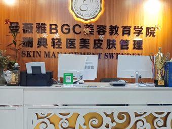 曼薇雅BGC美容教育学院