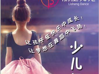 丽笙舞苑艺术培训学校