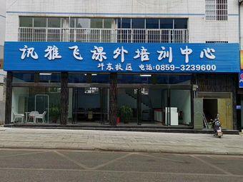 兴义市讯雅飞课外培训中心(坪东校区)