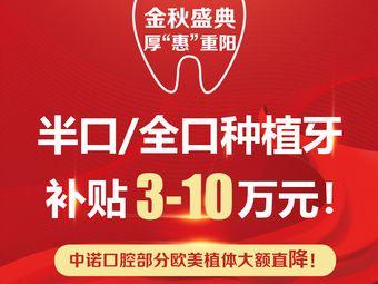 北京中诺第二口腔医院