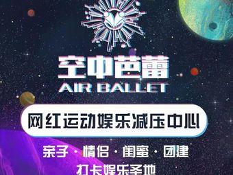 Air Ballet 空中芭蕾蹦床馆.团建(星光广场店)