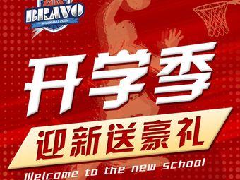 BRAVO布拉沃篮球学院(康桥校区)
