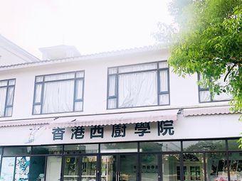 香港西厨学院