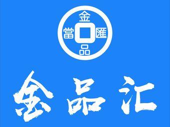 金品汇寄卖有限公司·奢侈品(王府井店)