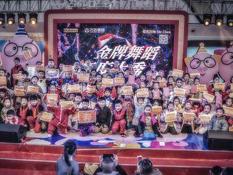 金牌舞蹈艺术培训学校(金牌舞蹈经开总校)