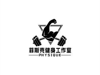 菲斯克健身工作室(北辰C3店)
