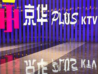 京华KTV(宁乡店)