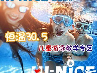 HI-NICE酷鱼游泳·运动学校(回龙观校区)
