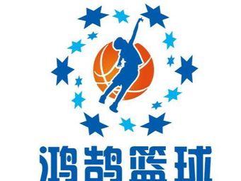 鸿鹄篮球训练营