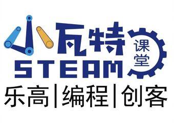 小瓦特STEAM课堂·乐高|编程|创客
