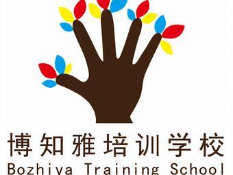 博知雅培訓學校