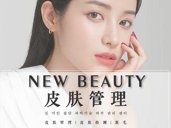 New Beauty皮肤管理中心
