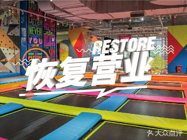 欢跳蹦床公园(苏州中心店)