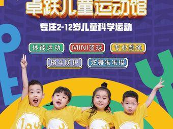 卓跃儿童运动馆•体能•篮球•跳绳(佳盛国际广场店)
