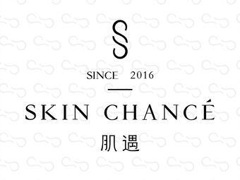 肌遇SKIN CHANCE(南亚店)