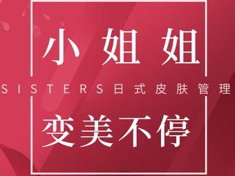 Sisters日式皮肤管理