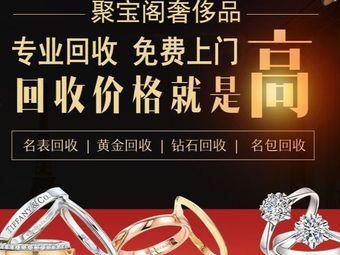 聚宝阁·名表·名包·黄金·奢侈品