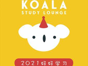 考拉自习社 Koala Study Lounge