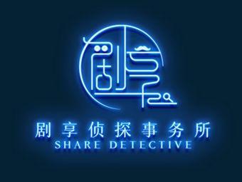 剧享侦探事务所