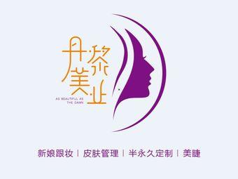 Danli丹黎美业·美容养生管理中心