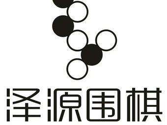 泽源围棋俱乐部(圣克拉店)