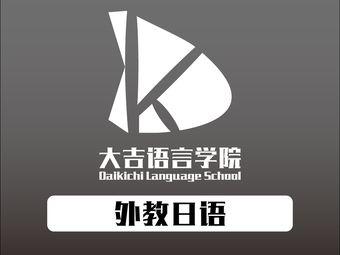 大吉语言学院 ·日语培训