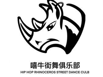 嘻牛街舞俱乐部