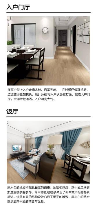 富裕型130平米三室两厅中式风格餐厅效果图