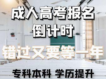 成才教育·成人学历提升中心(滨江校区)