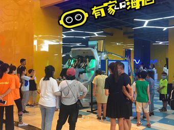 有家嗨店VR(邯郸美乐城店)