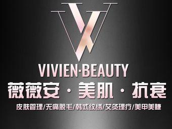VIVIEN薇薇安·美容·抗衰(新华路店)