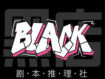 BLACK·黑店剧本推理社(金茂广场店)