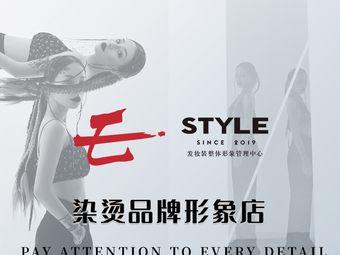 E·Style形象设计烫发染发