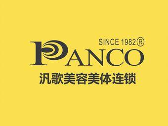 Panco汎歌(苏圃路·10年陈酿店)