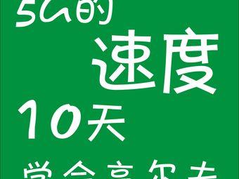 享云动高尔夫(玉鹏大厦店)