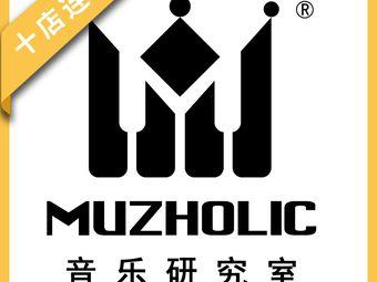 Muzholic音乐研究室(大坪店)