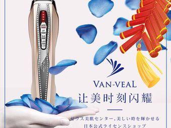VAN-VEAL宙斯美肌中心(日本官方授权店)