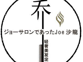 Joe·轻奢美发定制