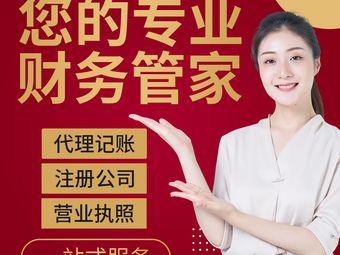 菁梧注册公司代理记账(七莘路店)