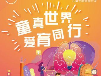 愛育幼童全腦潛能開發中心(彩悅城校區)