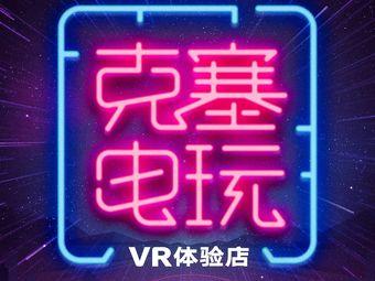 克塞电玩(VR体验店)