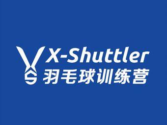 X-Shuttler羽毛球训练营(新区店)