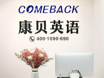 上海康貝英語ComeBack English