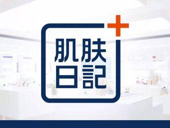 肌肤日记·问题肌肤修复中心(萧林路店)
